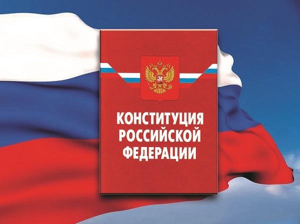 Изменения в Конституцию РФ